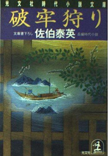 破牢狩り (光文社時代小説文庫)