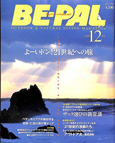 BE-PAL (ビーパル) 2000年12月号 ザック選びの新常識 / アウトドア犬養成講座
