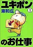 ユキポンのお仕事(1) (ヤンマガKCスペシャル)