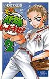 もっと野球しようぜ! 2 (少年チャンピオン・コミックス)