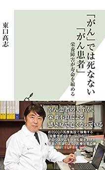 [東口 高志]の「がん」では死なない「がん患者」~栄養障害が寿命を縮める~ (光文社新書)