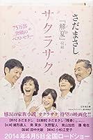 解夏 (幻冬舎文庫)