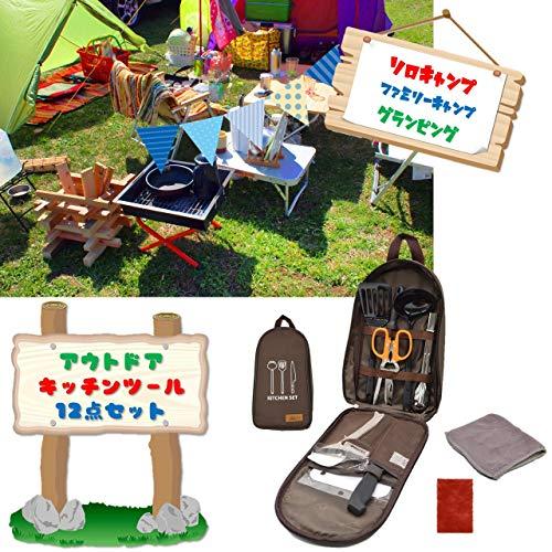 nda-styleバーベキュー12点セットキッチンツールクッキングツール調理器具キャンプアウトドアグランピング(ブラウン)