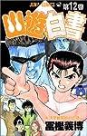 幽★遊★白書 12 (ジャンプコミックス)