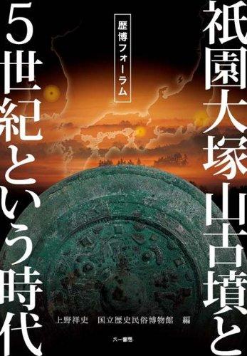 祇園大塚山古墳と5世紀という時代―歴博フォーラムの詳細を見る