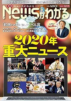 [月刊ニュースがわかる編集部]の月刊Newsがわかる 2020年12月号 [雑誌]