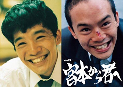 宮本から君へ DVD-BOX