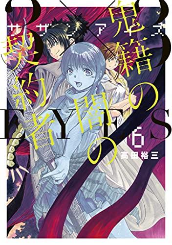 3×3EYES 鬼籍の闇の契約者(6) (ヤングマガジンコミックス)