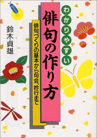 わかりやすい俳句の作り方―俳句づくりの基本から句会、吟行まで (ai books)