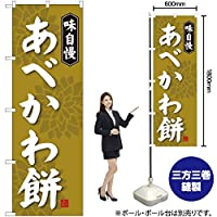 のぼり旗 あべかわ餅 SNB-4055 (受注生産)