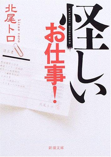 怪しいお仕事! (新潮文庫)