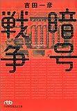 暗号戦争 (日経ビジネス人文庫)