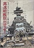 高速戦艦脱出せよ! (ハヤカワ文庫 NF 2)