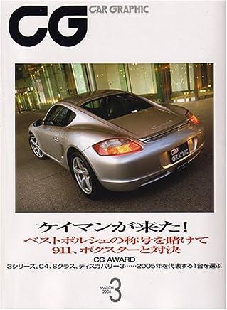 CG (カーグラフィック) 2006年 03月号