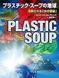 プラスチック・スープの地球: 汚染される「水の惑星」