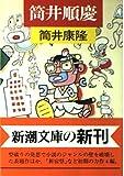 筒井順慶 (新潮文庫)