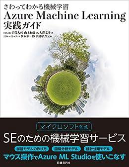 [FIXER, 大澤文孝, 日本マイクロソフト]のさわってわかる機械学習 Azure Machine Learning実践ガイド(日経BP Next ICT選書)
