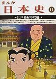 まんが日本史(11)~江戸幕府の政治~[DVD]