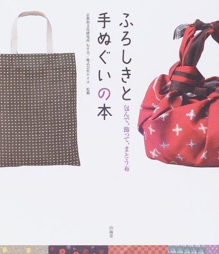 ふろしきと手ぬぐいの本―包んで、飾って、まとう布の詳細を見る
