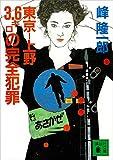 東京―上野3.6キロの完全犯罪 (講談社文庫)