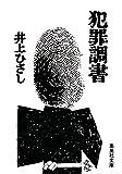 犯罪調書 (集英社文庫)