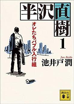 Amazon.co.jp: 半沢直樹 1 オレたちバブル入行組 (講談社文庫) eBook: 池井戸潤: Kindleストア