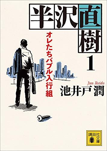 [小説]半沢直樹 1 オレたちバブル入行組 (講談社文庫)