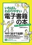 いちばんわかりやすい電子書籍の本 山本高樹、 栗原亮