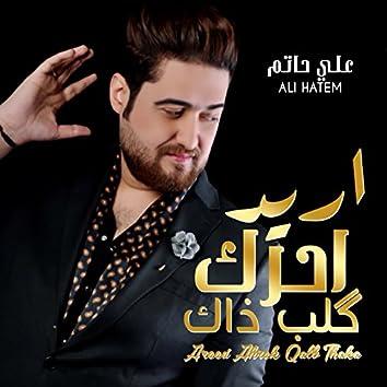 Areed Ahrek Qalb Thaka