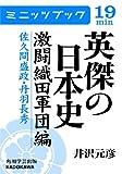 英傑の日本史 激闘織田軍団編 佐久間盛政・丹羽長秀 (カドカワ・ミニッツブック)
