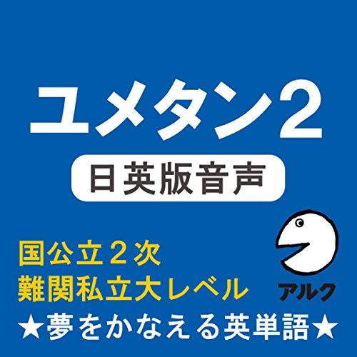 『ユメタン2 【旧版】 日英版音声 国公立大2次・難関私立大レベル-夢をかなえる英単語(アルク)』のカバーアート