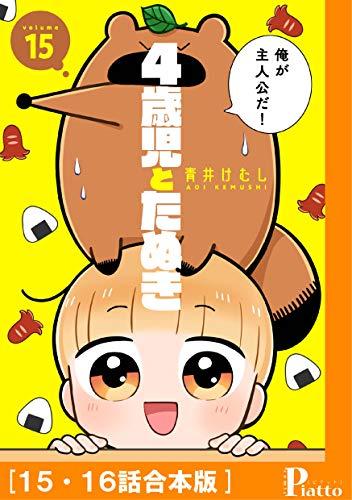 4歳児とたぬき[15・16話合本版] (コミックピアット)