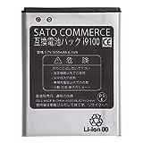 Sato Commerce GALAXY S2 SC03 互換バッテリー (SC-02C i9100 / i9103 / i9108 / i9188) 3.7V 1650mAh