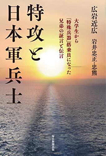 特攻と日本軍兵士 大学生から「特殊兵器」搭乗員になった兄弟の証言と伝言の詳細を見る