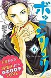 ボッコンリンリ プチデザ(6) (デザートコミックス)