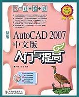 [按需印刷]新编AutoCAD 2007 入门与提高