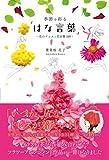 季節を彩る「はな言葉」-花のドレスと花言葉109-