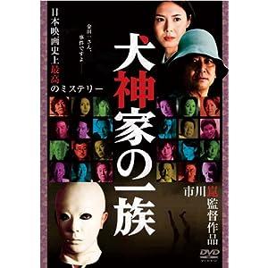 "犬神家の一族 通常版 [DVD]"""