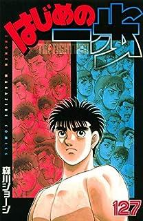 はじめの一歩 コミック 1-127巻セット [コミック] 森川ジョージ