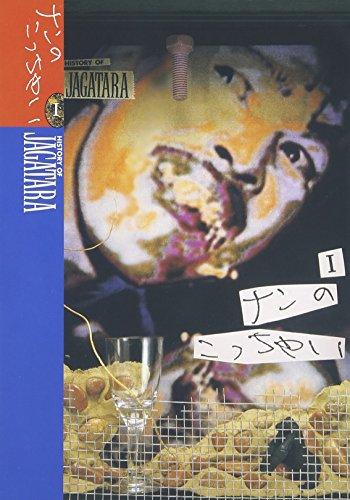 ナンのこっちゃいHISTORY OF JAGATARA I [DVD]