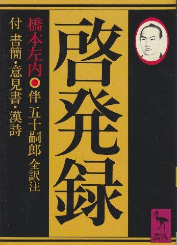 啓発録 (講談社学術文庫)