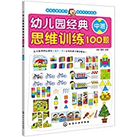 Kindergarten Classic thinking training 100 questions ( Intermediate )(Chinese Edition)