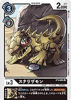 デジモンカードゲーム BT4-064 スナリザモン (U アンコモン) ブースター グレイトレジェンド (BT-04)