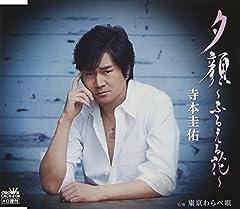 寺本圭佑「夕顔〜ふるえる花〜」の歌詞を収録したCDジャケット画像