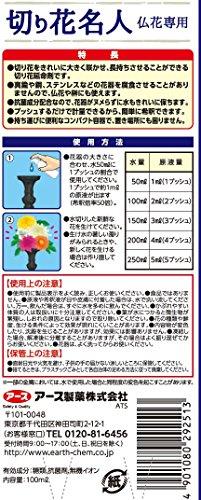 アース製薬『アースガーデン切り花名人仏花専用』