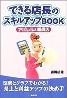 できる店長のスキルアップBOOK―アパレル&雑貨店
