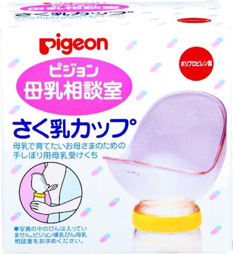 桶谷式 直接授乳訓練用 母乳相談室 さく乳カップ