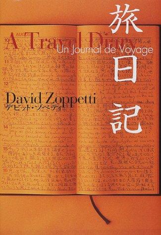 旅日記 A Travel Diary,Un Journal de Voyage