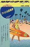 アメリカ西海岸〈1999‐2000版〉 (地球の歩き方)