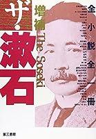 ザ・漱石 増補
